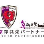 京都サンガ